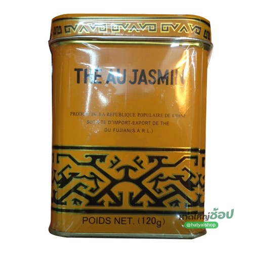 ชามะลิ Jasmin Tea ขนาด 120 กรัม (เล็ก)