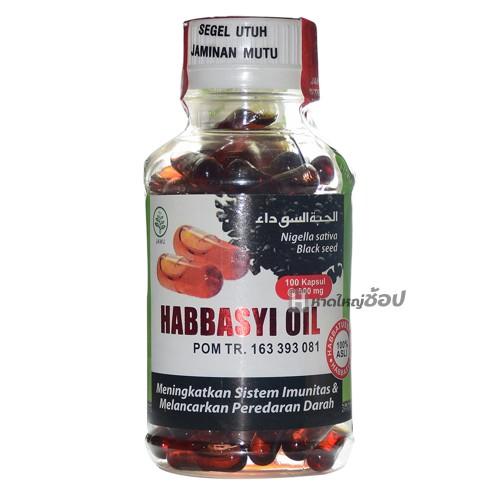 ฮับบะตุสเซาดะฮฺ Habbasyi oil